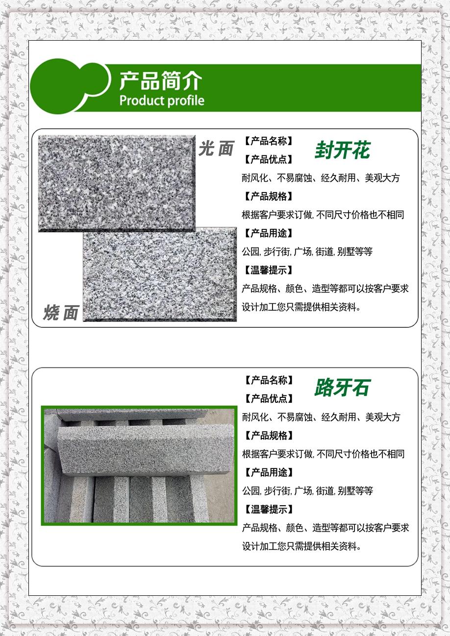 园林石材25.jpg